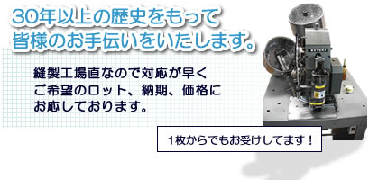 縫製 サンプル 縫製工場 有限会社 富士キャンバス